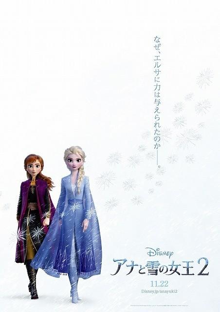 なぜ、エルサに力は与えられたのか―「アナと雪の女王2」日本限定ポスター披露!