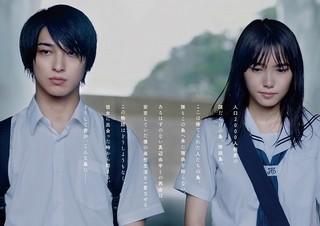 横浜流星の情緒的な語りが響く 飯豊まりえ共演「いなくなれ、群青」映像初披露