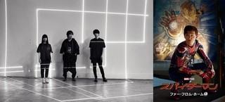 「スパイダーマン」新作、日本語版主題歌は「凛として時雨」! 新映像もお披露目