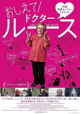 90歳の現役セックス・セラピストのドキュメンタリーが公開