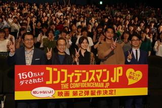 「コンフィデンスマンJP」映画第2弾製作決定! 長澤まさみがサプライズ発表