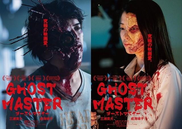 三浦貴大×成海璃子「ゴーストマスター」 ホラー愛が爆発した特報&衝撃ビジュアル公開