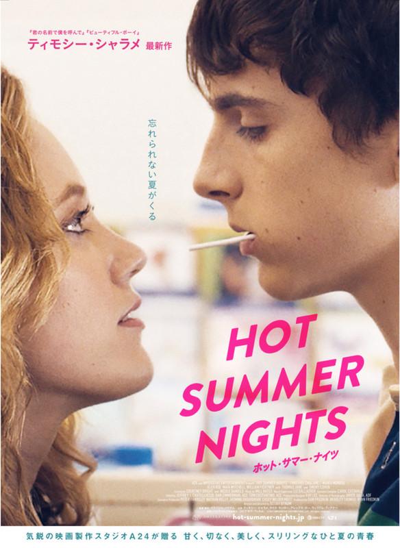 「HOT SUMMER NIGHTS」の貴重なビジュアル