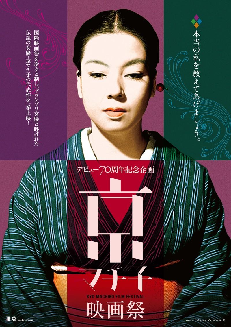 「羅生門」「雨月物語」「赤線地帯」など11本「京マチ子映画祭」8月2日から追悼上映