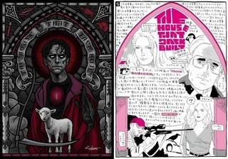 シリアルキラーをどう描く?「ハウス・ジャック・ビルト」クリエイター13人のコラボイラスト公開
