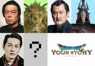 映画「ドラクエ」井浦新が魔王ミルドラース役! 新たなモンスター画像も披露