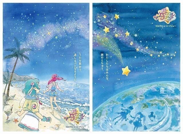 「映画スター☆トゥインクルプリキュア」10月19日公開決定 星空がつながるビジュアル2種も披露