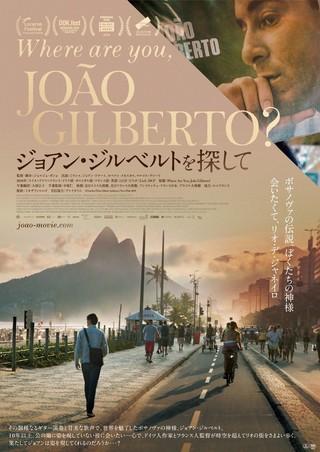 ボサノバの神様を追ったドキュメンタリー「ジョアン・ジルベルトを探して」8月24日公開
