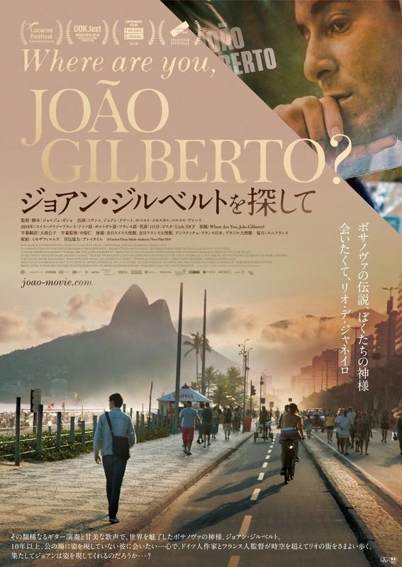 ブラジルの伝説的ミュージシャンの行方を追うドキュメンタリー