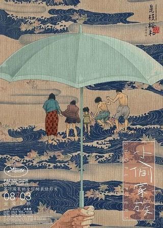 デザイナー・黄海氏による 「万引き家族」ポスターは日本でも話題に「STAND BY ME ドラえもん」
