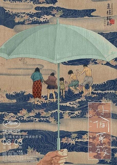 デザイナー・黄海氏による 「万引き家族」ポスターは日本でも話題に