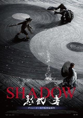 チャン・イーモウ監督が「本当に撮りたい物語」 水墨画の世界観で描く「SHADOW」9月公開