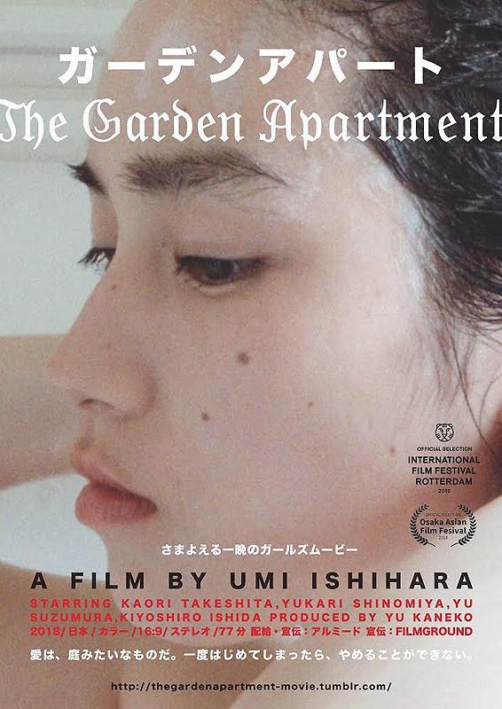 「ガーデンアパート」ポスター