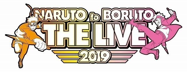 「NARUTO to BORUTO THE LIVE 2019」の 開催が決定
