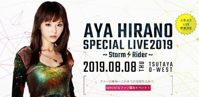 平野綾、4年ぶりライブ開催決定 自身初の試みでクラウドファンディングも活用