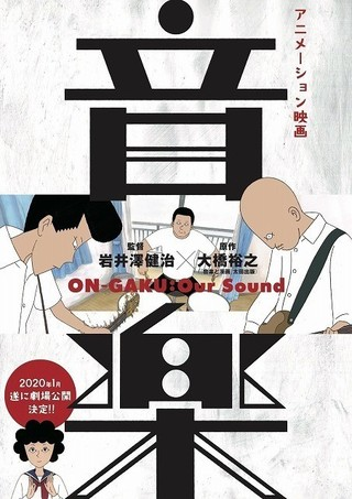 大橋裕之の漫画「音楽」が全編ロトスコープを用いて長編アニメ化 20年1月公開決定