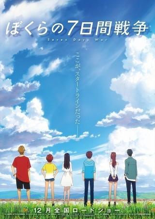 「ぼくらの七日間戦争」令和を舞台にアニメ映画化 12月公開で特報披露