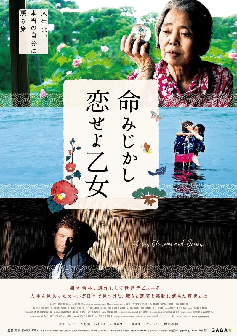 樹木希林さん遺作となった世界デビュー作「命みじかし、恋せよ乙女」8月公開