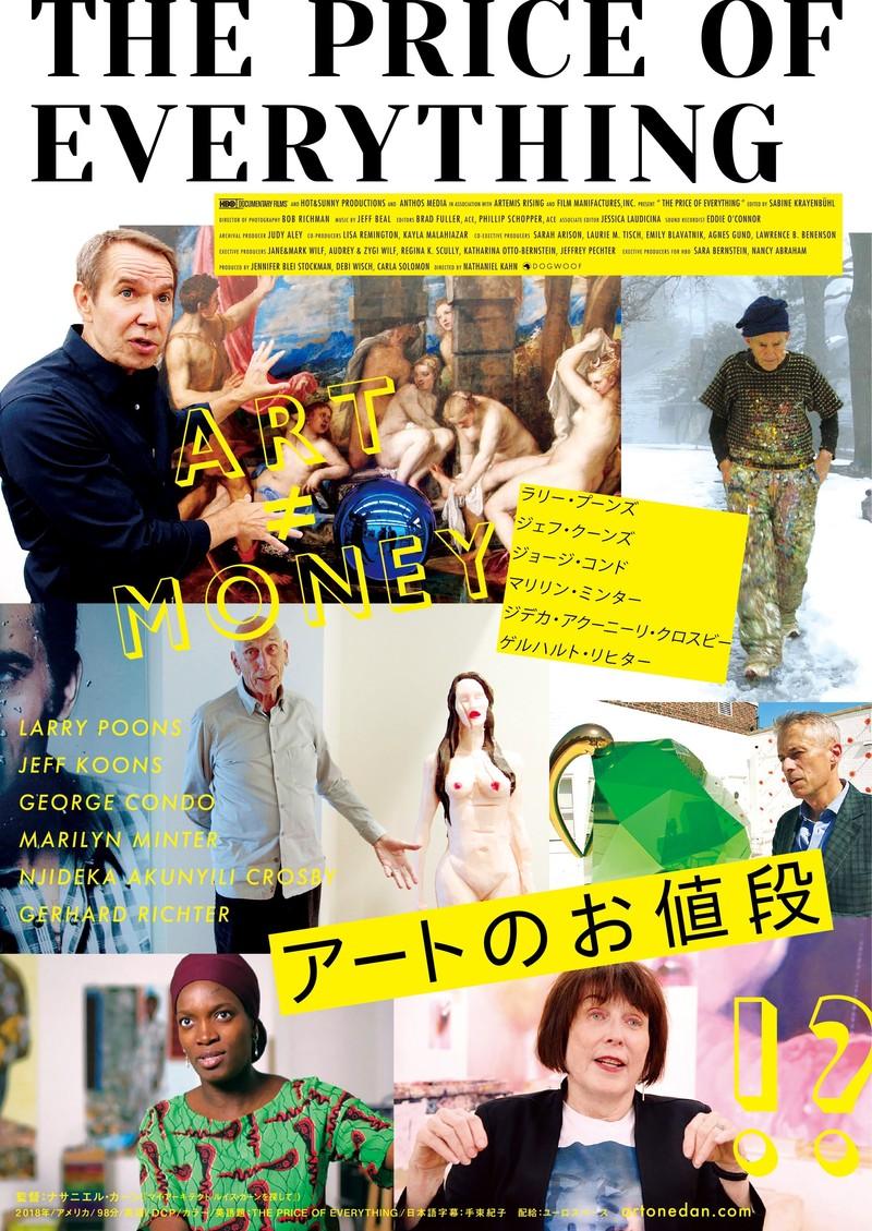 ZOZO前澤氏バスキア落札の瞬間も 金持ちはなぜアートを買うのか?「アートのお値段」予告編