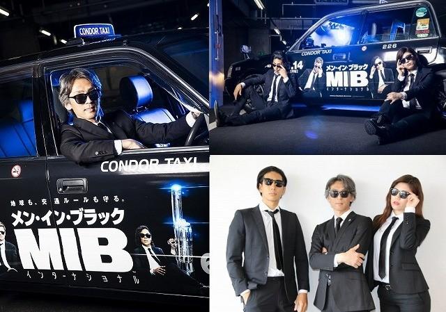 """MIBエージェントが運転!? 映画とコラボしまくってる""""面白""""タクシー会社に直撃"""