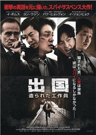 北朝鮮のスパイになるしかなかった男の実話 イ・ボムス主演作「出国」予告完成