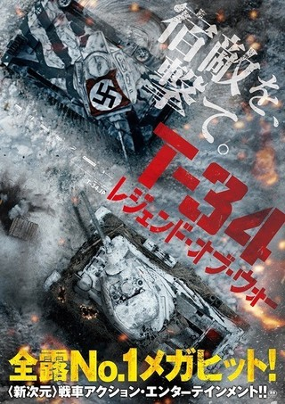 たった4人のソ連兵捕虜が戦車を操り ナチスドイツの軍勢に挑む「T-34 レジェンド・オブ・ウォー」