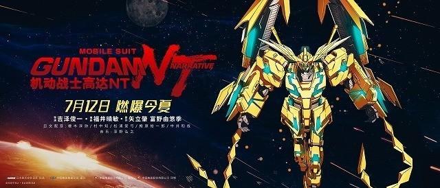 「機動戦士ガンダムNT」が7月12日から中国公開