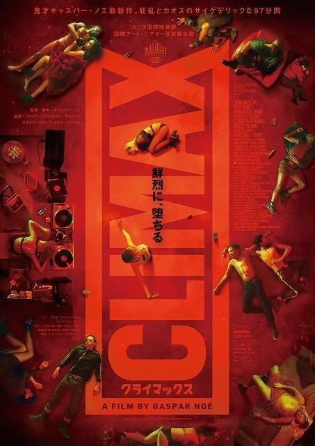 """鬼才ギャスパー・ノエ、最新作で""""絶頂""""に達する! 狂乱の一夜を描く「CLIMAX」11月公開"""