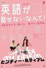 """インドの""""お受験""""は壮絶すぎる!? イルファン・カーン主演作、9月6日に日本公開"""