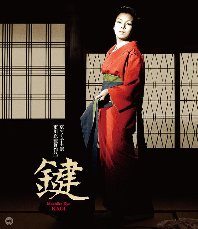 カンヌ映画祭で審査員賞を受賞した市川崑監督、 谷崎潤一郎原作の「鍵」