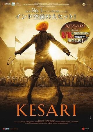 """""""21人の勇者""""が1万の部族連合に挑む! インド映画「KESARI」8月16日から日本公開"""