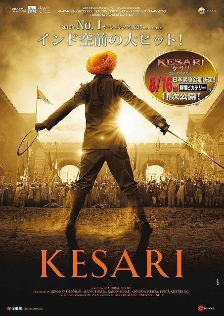 インド近代史に残る伝説の激闘を映画化!