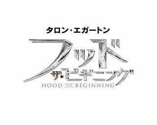 T・エガートン主演×L・ディカプリオ製作 ロビン・フッドの前日譚、10月公開&映像初披露