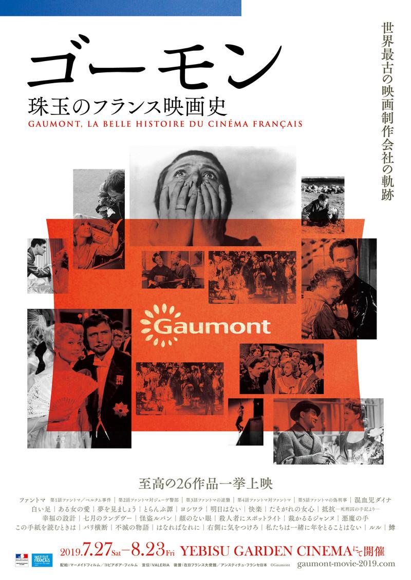 世界最古の映画会社ゴーモンの名作特集上映 「ファントマ」など26作品