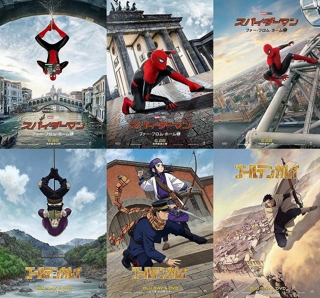 「スパイダーマン」最新作×「ゴールデンカムイ」が夏休み狩り! 特別コラボ映像完成