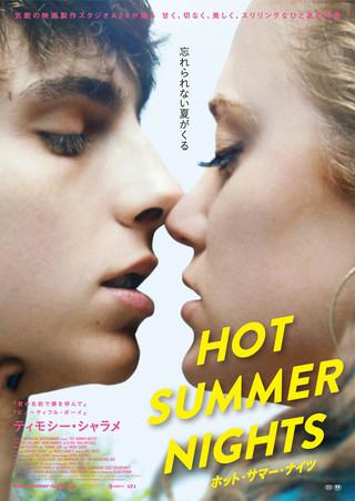 キス寸前!「HOT SUMMER NIGHTS ホット・サマー・ナイツ」