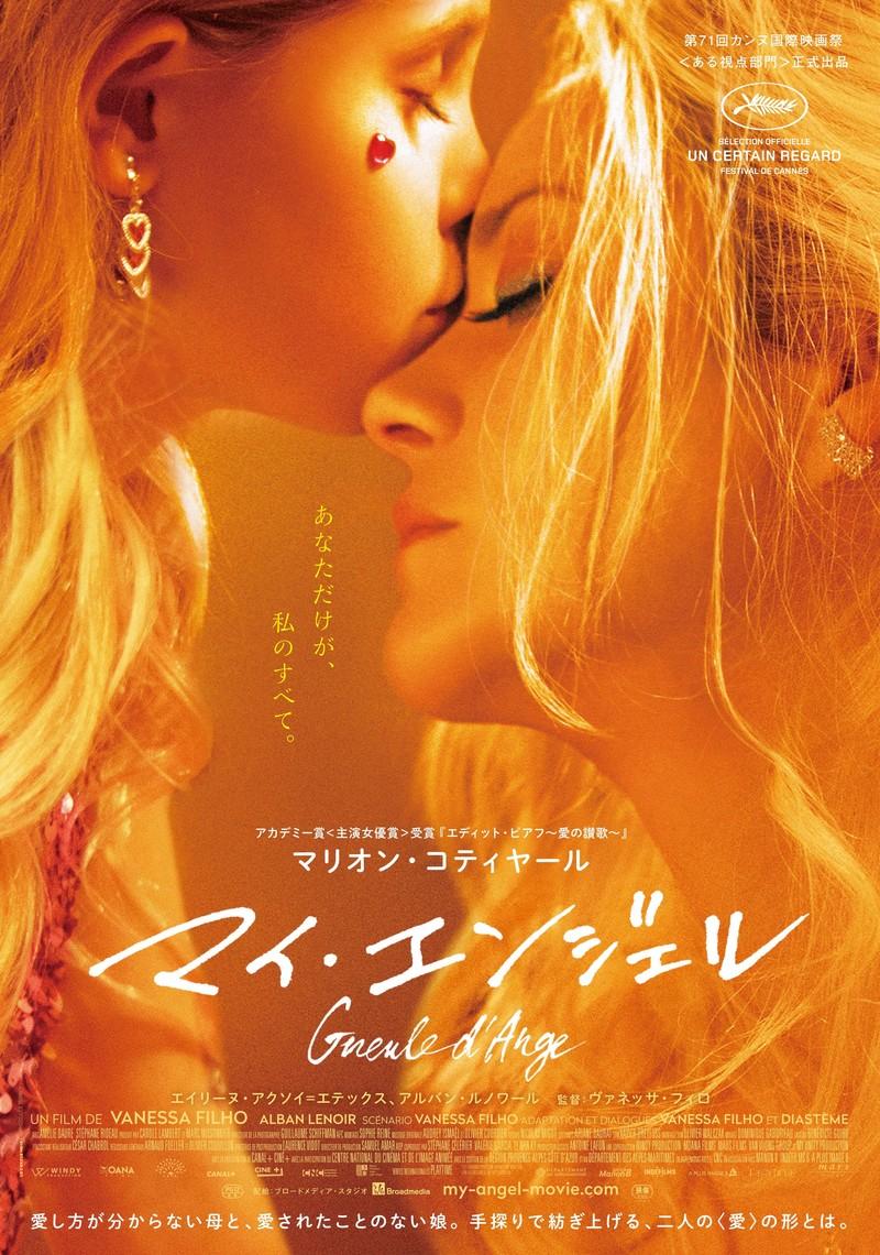 M・コティヤールが出演を熱望した、シングルマザーと娘の物語「マイ・エンジェル」公開