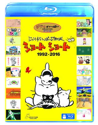 ジブリのショートアニメ集、「On Your Mark」「鳥獣戯画」などの一部を収めた映像公開