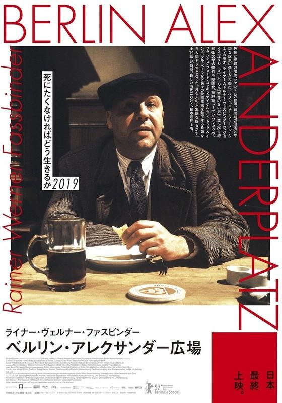 ファスビンダーの超大作、日本最終上映が決定