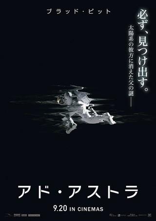 ブラピ&T・L・ジョーンズ初共演! 父の謎を追う宇宙飛行士の物語、9月公開
