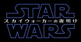 """「スター・ウォーズ」最新作、ついに邦題決定! 発表タイミングは""""伝説が始まった日"""""""