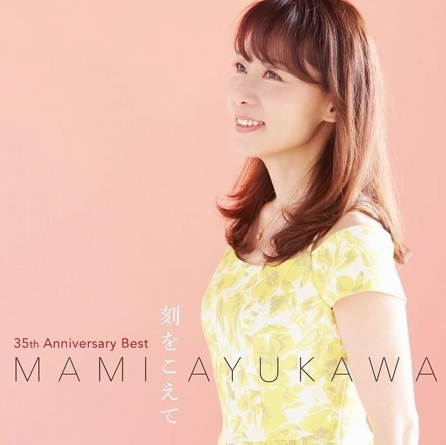鮎川麻弥35周年記念アルバム、ファン投票による収録曲決定 自身が作詞作曲の新曲も収録