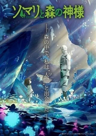 元宝塚の男役・七海ひろき「ソマリと森の神様」でシズノ役に 鈴木達央、早見沙織、小野友樹も出演