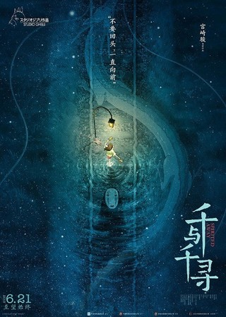 中国版ポスタービジュアル「千と千尋の神隠し」