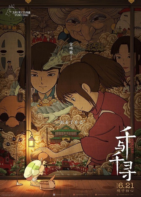 「千と千尋の神隠し」中国で封切り!「トイ・ストーリー4」を超えて初日興収トップに