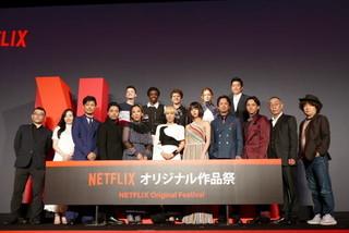 山田孝之、伝説のAV監督役で世界配信に自信! Netflix新作ラインナップ会見