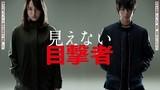 吉岡里帆×高杉真宙「見えない目撃者」映像初公開 猟奇殺人鬼VS視力を失った元警官