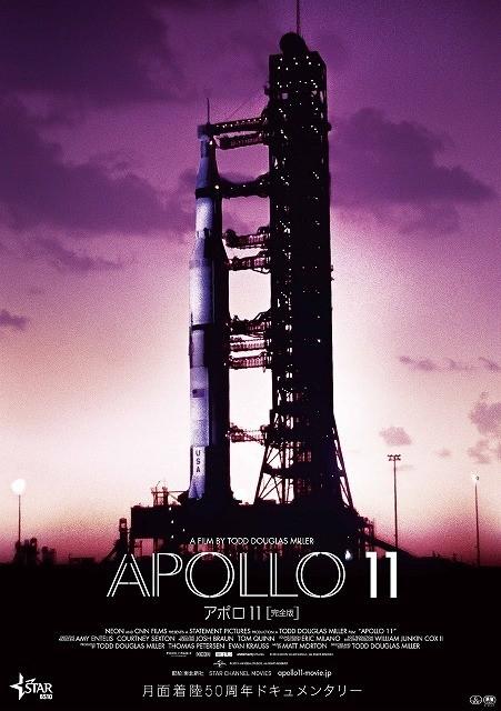 月面着陸50周年! 超極秘映像&音声データで構成された「アポロ11 完全版」7月19日公開