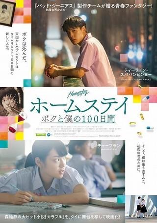 「バッド・ジーニアス」製作チーム、森絵都「カラフル」を映画化! BNK48・チャープラン出演