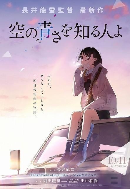 小説版が8月に刊行